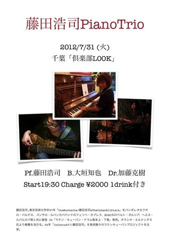 藤田浩司PianoTrio.jpg